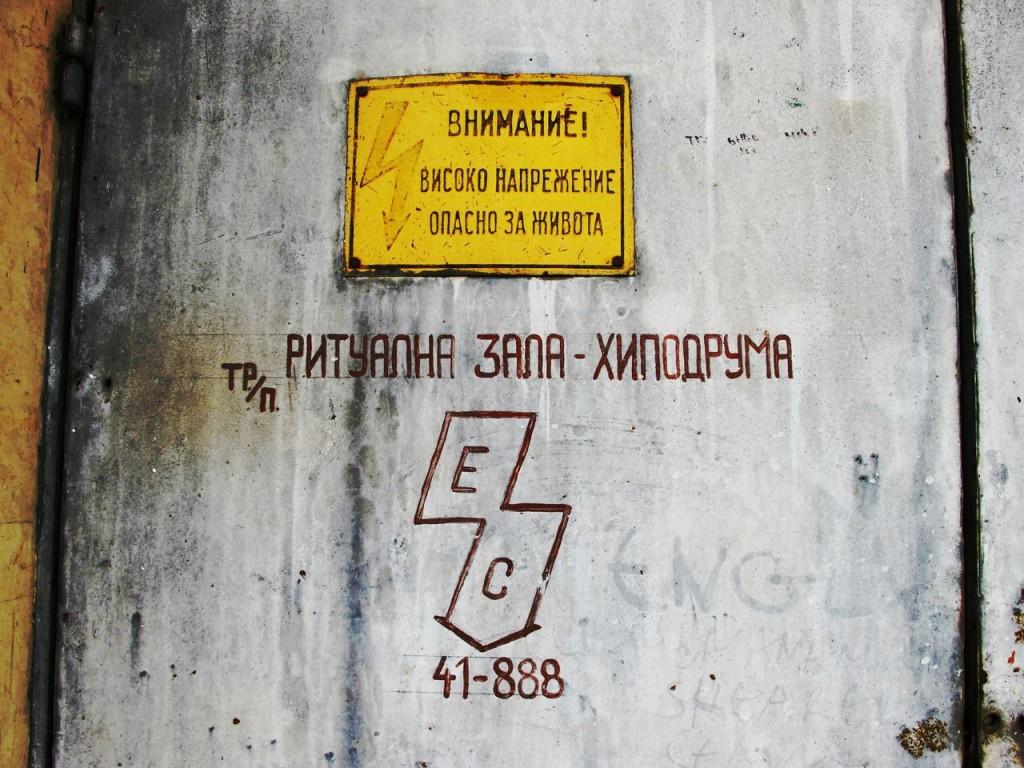 Legal_separation_Iv_Vasilev